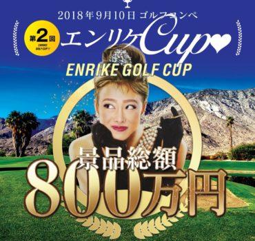 第2回エンリケカップを開催しました。